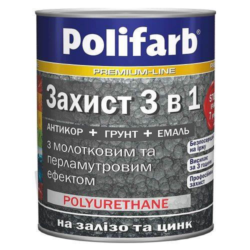 Грунт-эмаль Захист «3в1» 8 цветов POLIFARB