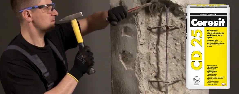 Ремонтно-восстановительная система для бетона