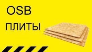 OSB-плиты